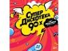 Superdiskoteka 90